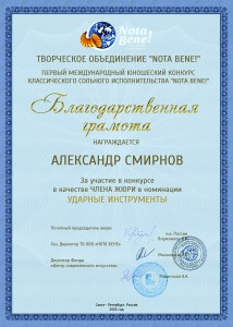 Alexandr_Smirnov_1