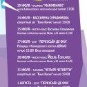 Ударный фестиваль «MagicSticks»