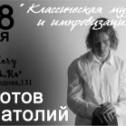 Концерт Анатолия Изотова «Классическая  музыка и импровизация»