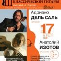 Третий международный фестиваль Классической гитары им. A. A. Хорева